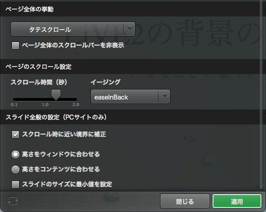 スクリーンショット-2014-02-07-15.39.14