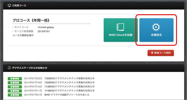 BiNDクラウドで作ったサイトにBiND Cartをプラスしてみる