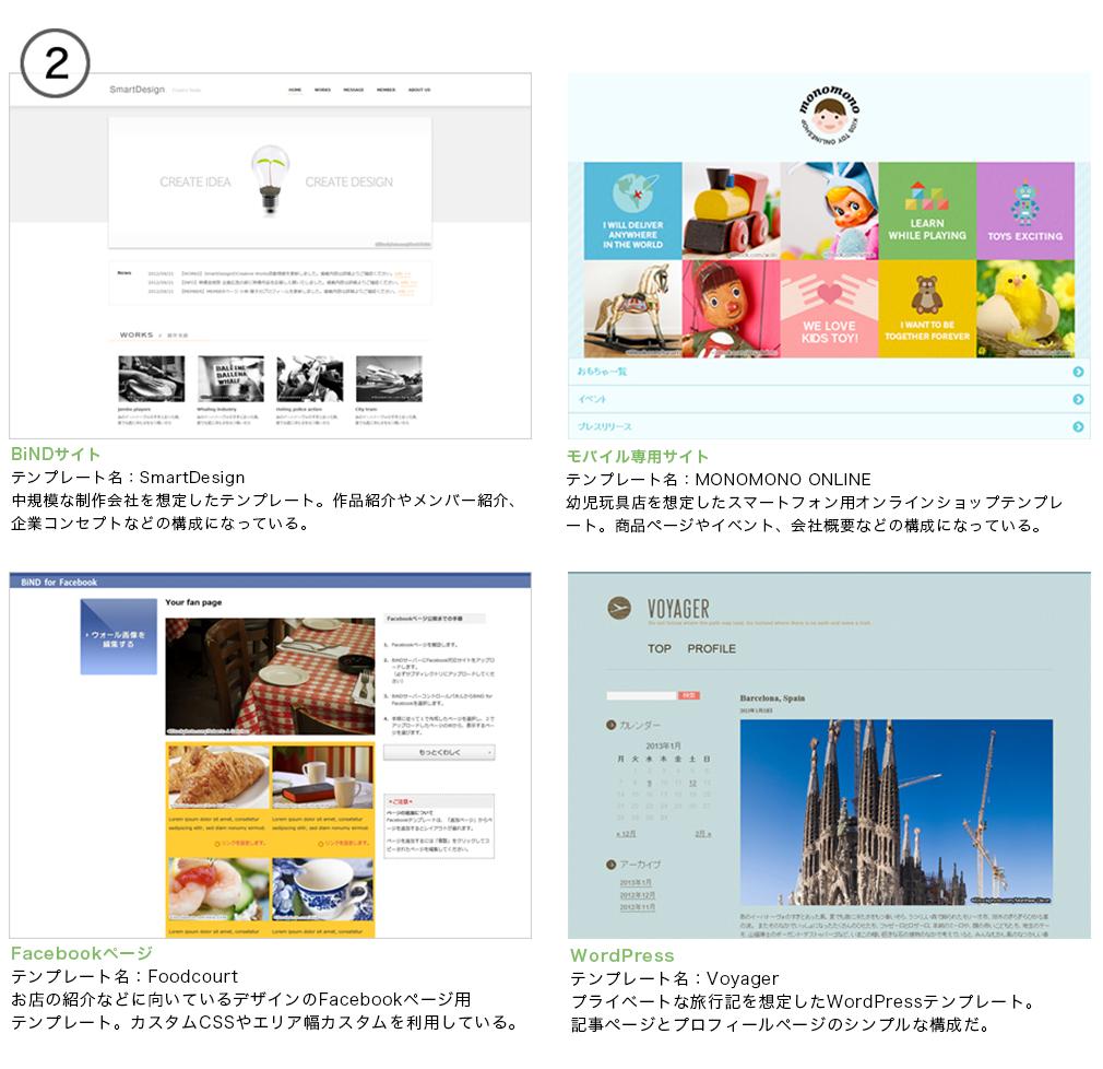 BiNDクラウドで、デザインのいいサイトが作れる理由