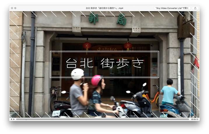 iPhoneで撮る、ドキュメンタリー動画の作り方~おとなの街歩き編