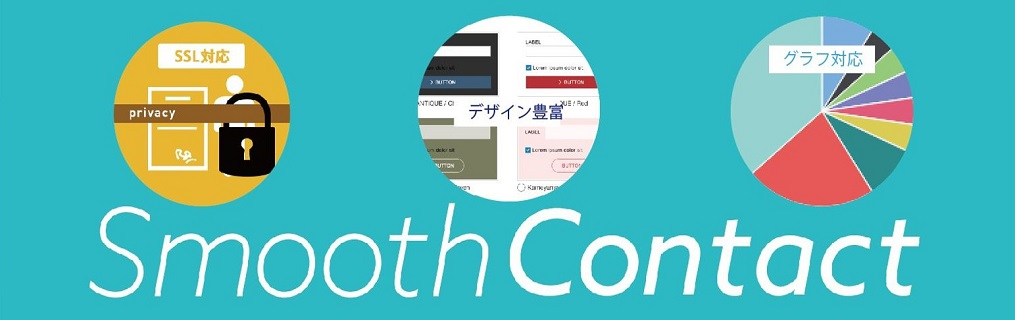 smoothContactアイキャッチ