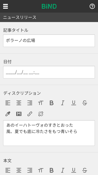 bind9_ui_articleeditor_sp_web
