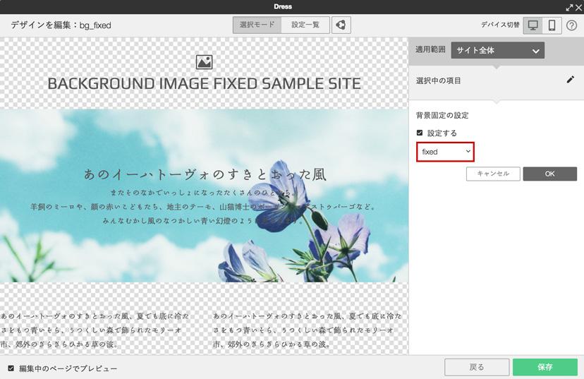 BiND blog|スクロールで変化する背景デザインの作り方