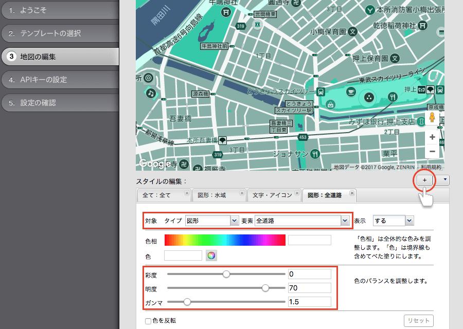 googlemap_setting_01-4