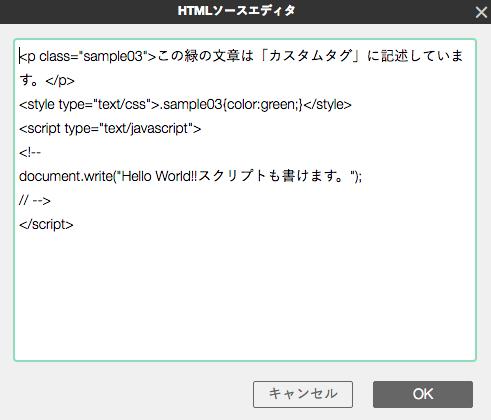 ブロックにHTMLソースエディタを追加