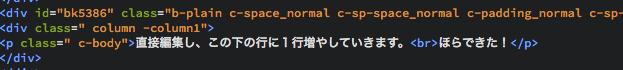 BiNDのindex.htmlを直接編集する