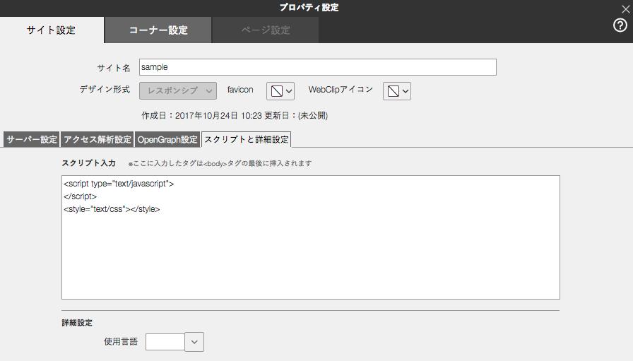 プロパティ設定でBiNDにCSSを追加編集