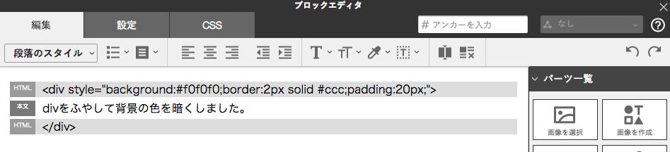 BiNDにdivを追加したい場合は段落スタイルからhtmlコードを選択