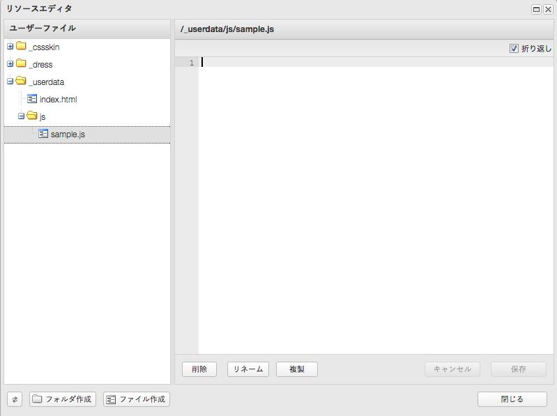 BiNDにオリジナルのjsやCSSを追加したいときはリソースエディタ