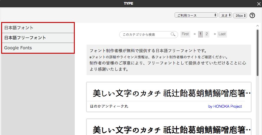 freewebfont_ui_01