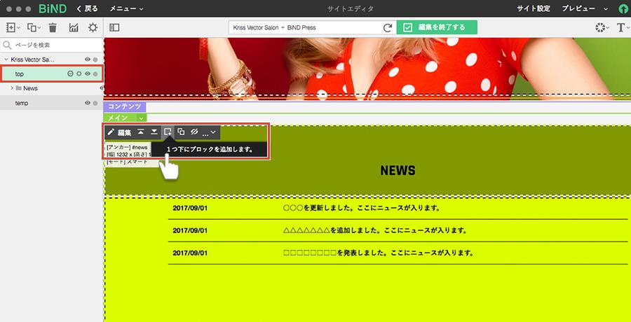 addblogtotemp_index_01