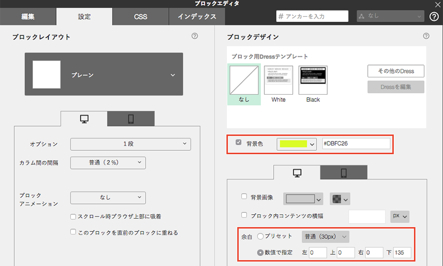 addblogtotemp_index_04