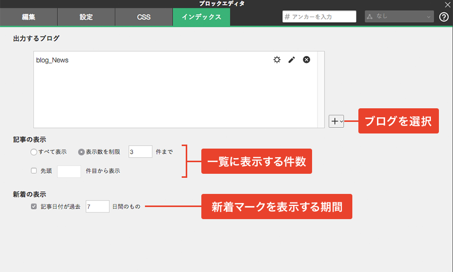 addblogtotemp_index_05