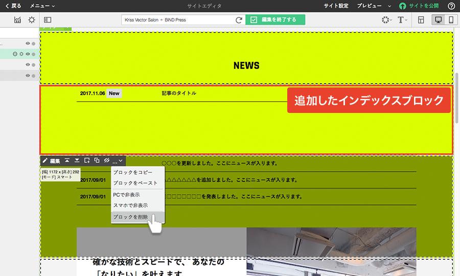 addblogtotemp_index_06
