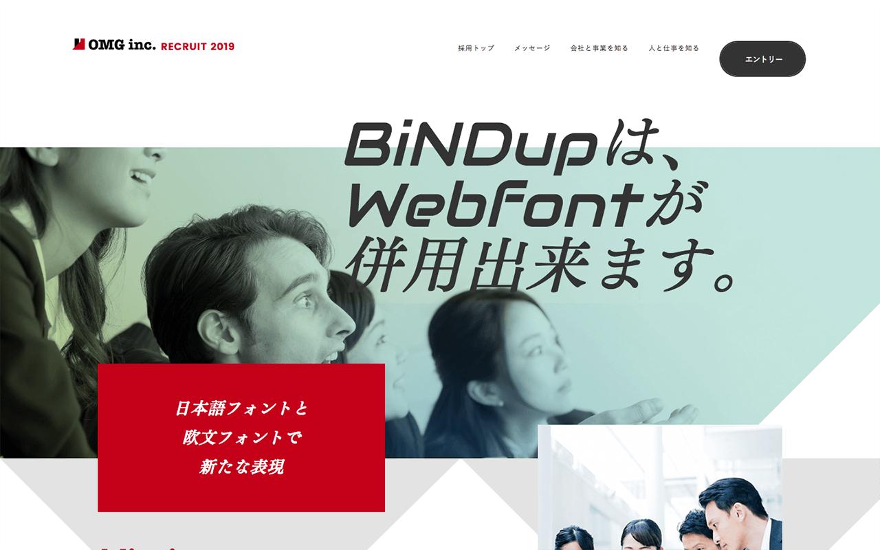 日本語フォントと欧文フォントの併用